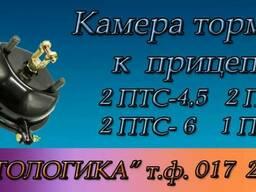 Камера тормозная прицепов 2 ПТС-4,5 , 2 ПТС-5 , 1 ПТС -9