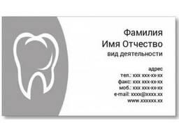 Карточки стоматологические 043у10