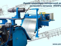 Линия продольно поперечной резки металла ЛППР1220 толщина 0,35-3 мм