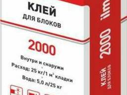 Клей для блоков ilmax2000(зима)