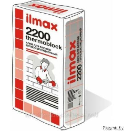 Клей теплосберегающий для блоков ilmax 2200