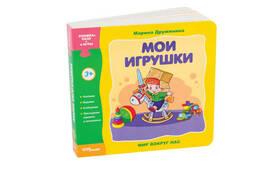"""Книжка-игрушка """"Мои игрушки"""" """"Мир вокруг нас"""""""