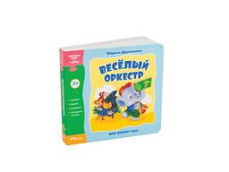 """Книжка-игрушка """"Весёлый оркестр"""" """"Мир вокруг нас"""""""