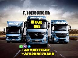 Код 95 обучение на русском языке