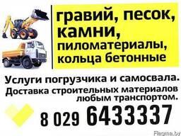 Кольца бетонные доставка монтаж. г. Столбцы - фото 4