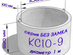 Кольцо бетонное КС-10-9
