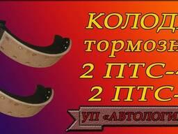 Колодки тормозные к прицепам 2 ПТС-4,5 и 2 ПТС-5