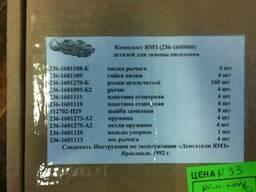 Комплект деталей для замены сцепления 236-1600000 на МАЗ