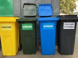 Контейнер для мусора 120 240 л