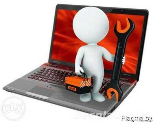 Компьютерная помощь любого уровня. Выезд на дом.