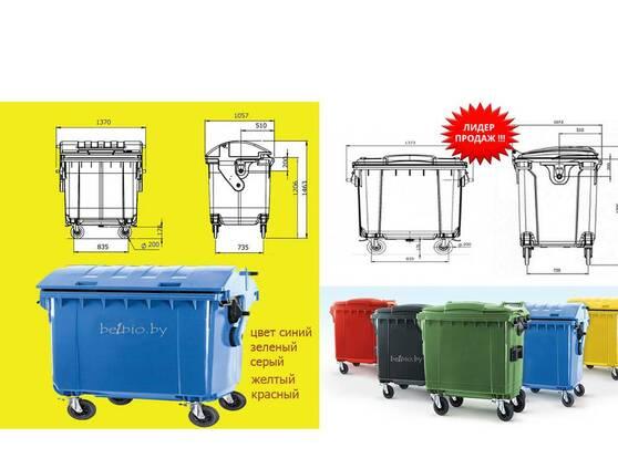 Контейнер пластиковый для мусора 770 литров