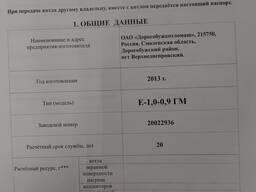 Котел отопительный Е -1,0 - 0,9 ГМ