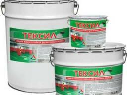Краска Тексил (для бетона и бетонных изд) тара по 15 и 30 кг