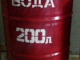 Красная бочка (ёмкость) пожарная (противопожарная) 200 л. .. .
