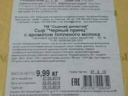 Куплю сыр производство Кобринский завод