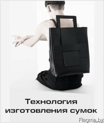 Курс «Технология изготовления сумок»