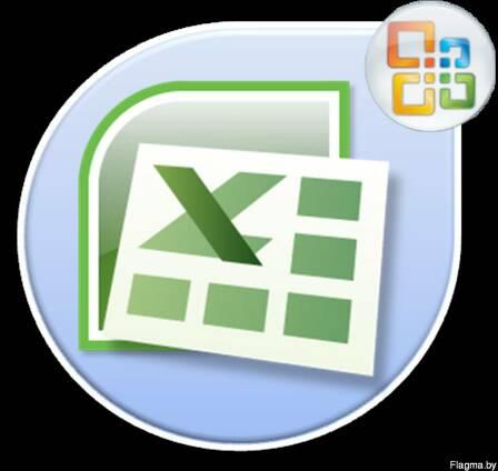 Курсы по программе Excel в Гомеле