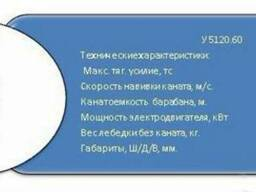 Лебедка электрическая У5120