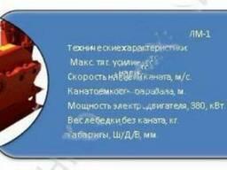 Лебедка монтажная ЛМ-1