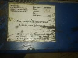 Ленточная пилорама МВ2000