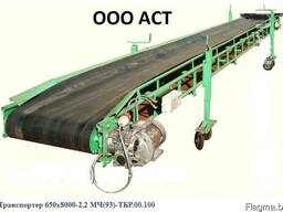 Ленточный конвейер транспортер 650х8000