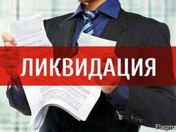 Ликвидация предприятий и ИП