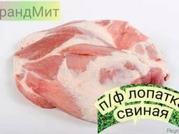 Лопаточная часть свиная