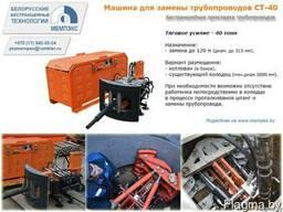 Машина для замены трубопроводов (из колодца, котлована СТ-40