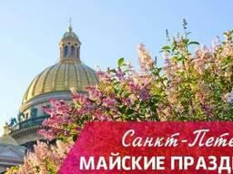"""""""Майские праздники в Питере"""""""