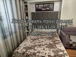 Мебель трансформер ( шкаф кровать, комод кровать)