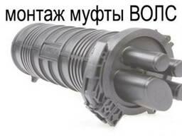 Монтаж муфты ВОЛС в Минске
