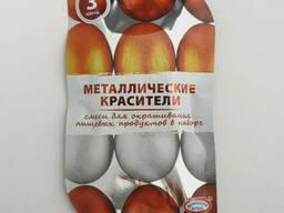 Набор пищевых красителей металлические
