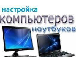 Настройка компьютеров, ноутбуков, сеть, интернет, установка