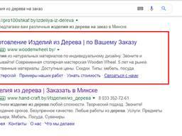 Настройка контекстной рекламы в системе Google