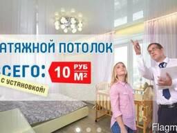 Натяжные потолки в Минске! С нами Выгодно!
