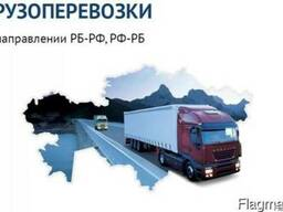 Необходима грузоперевозка Витебск Челябинск