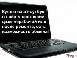 Неработающий, рабочий ноутбук, нетбук, на запчасти
