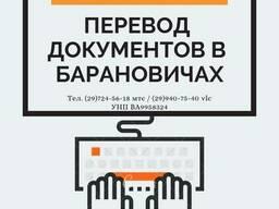 Нотариальный перевод любых документов