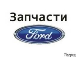 Новые автозапчасти на Форд