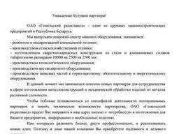 ОАО Гомельский радиозавод предлагает сотрудничество
