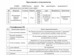 Обрезной пиломатериал ОЛЬХА