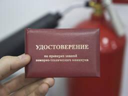 Обучение пожарно-техническому минимуму (ПТМ)