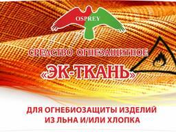 Огнезащитное средство для защиты текстиля «ЭК-Ткань»