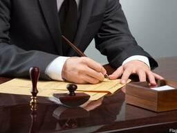 Оказываю юридические услуги