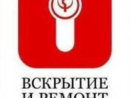 Оперативное вскрытие замков в Минске, ремонт замена замков