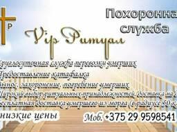Организация проведение похорон Ошмяны, Островец, Сморгонь
