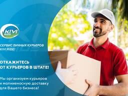 Организуем доставку для вашего бизнеса