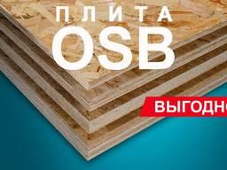 ОСБ-3 (OSB) плита 2500х1250х18 мм. , ДВП, ДСП. Рассрочка-0%.