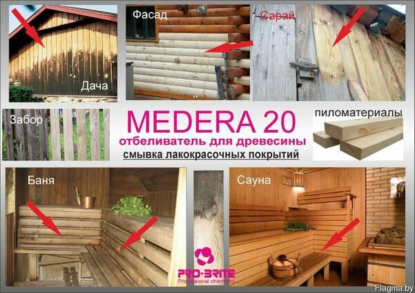 Отбеливатель для древесины. Medera 20. Емкость 1л.