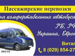 Пассажирские перевозки. Заказать микроавтобус в Борисове